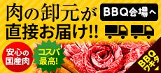 BBQワキタ